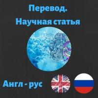 Перевод рус-англ, Научная статья: Эволюция мозга человека