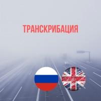 Транскрибация видео 21 минут (рус-англ)