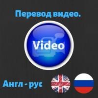Перевод с английского на русский, видео в аудио (40 минут)