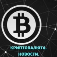 Криптовалюта. Новость.