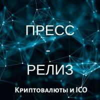 Криптовалюта - пресс релиз.