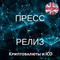 Пост на криптовалютные форумы (на английском языке)