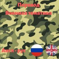 Перевод (рус-ан). Военно-политическая тематика