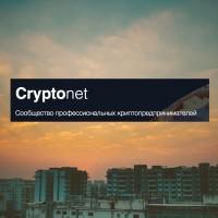 Cryptonet - Сообщество профессиональных криптопредпринимателей