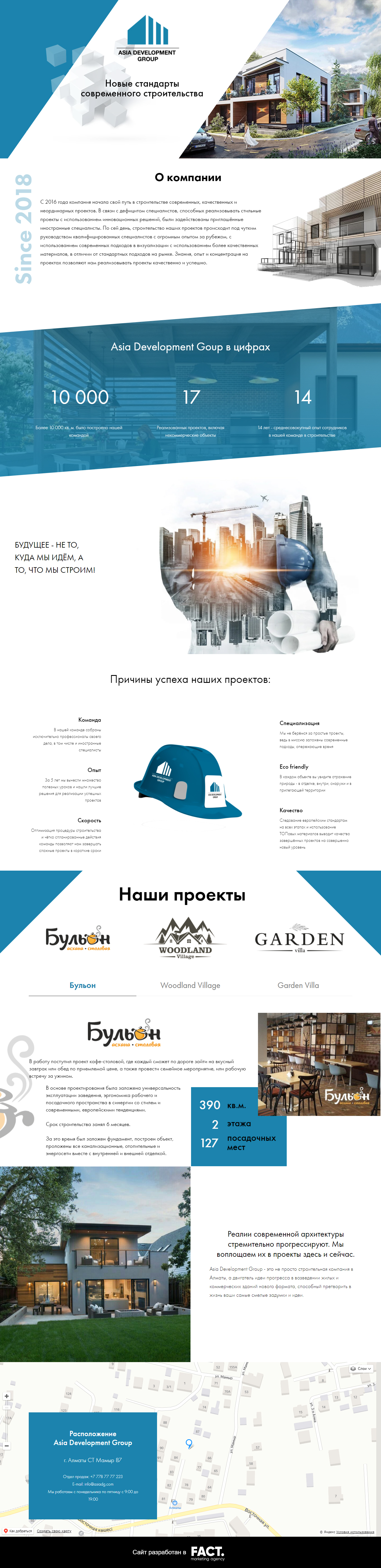 """Работабка сайта для строительной компании """"Asia Development Goup"""""""