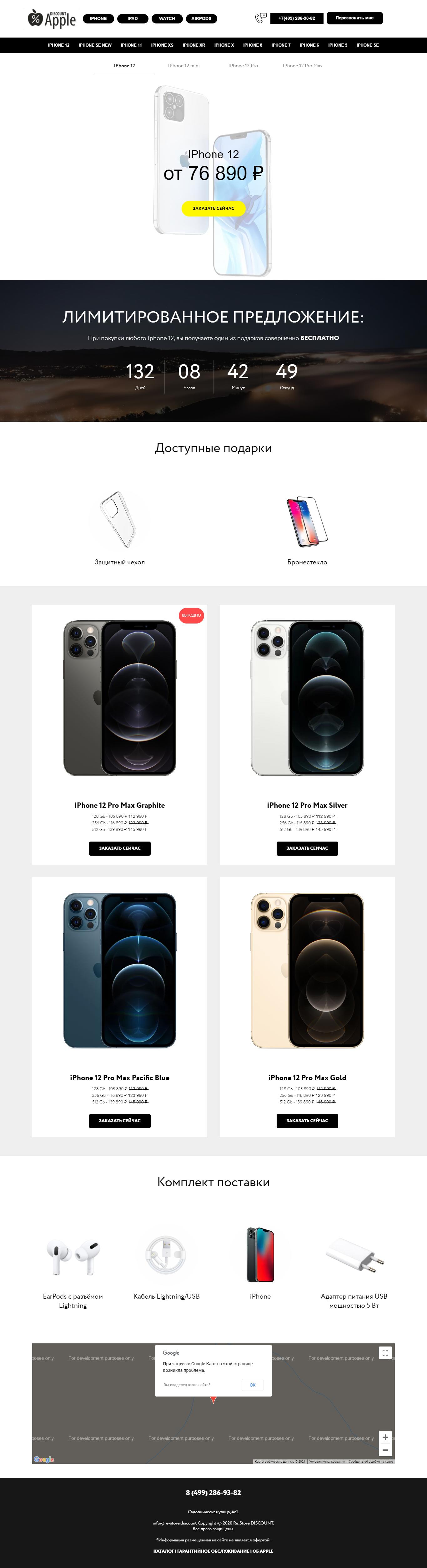 Разработка интернет-магазина по продаже смартфонов Apple