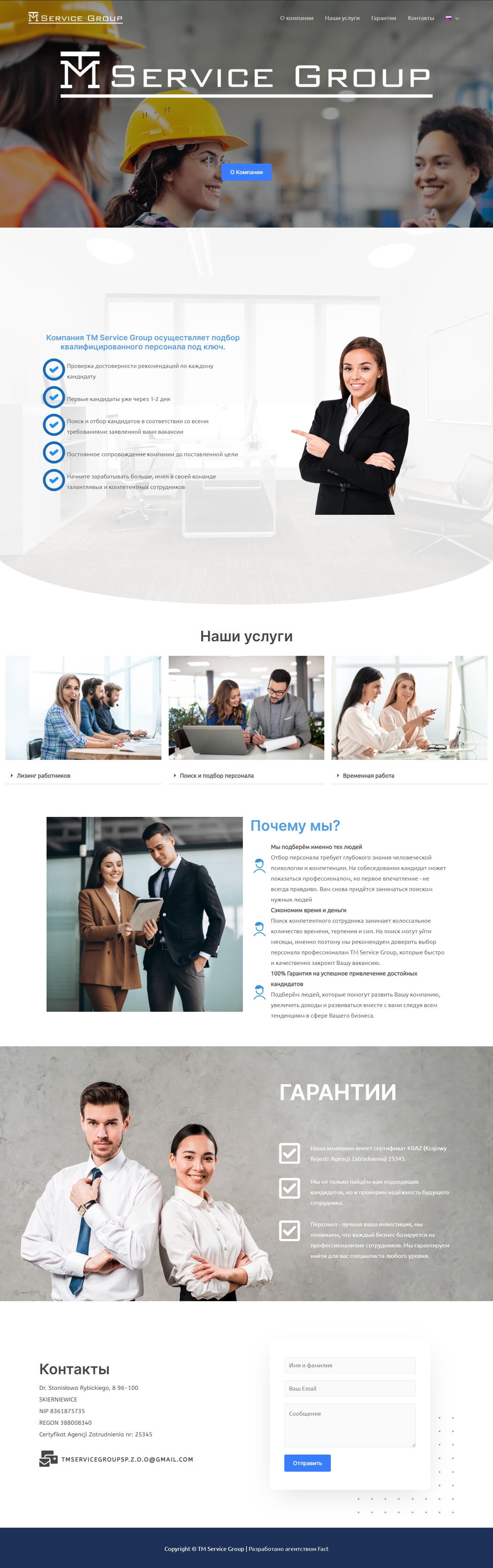 Разработка сайта для рекрутингового агенства TM Service Group