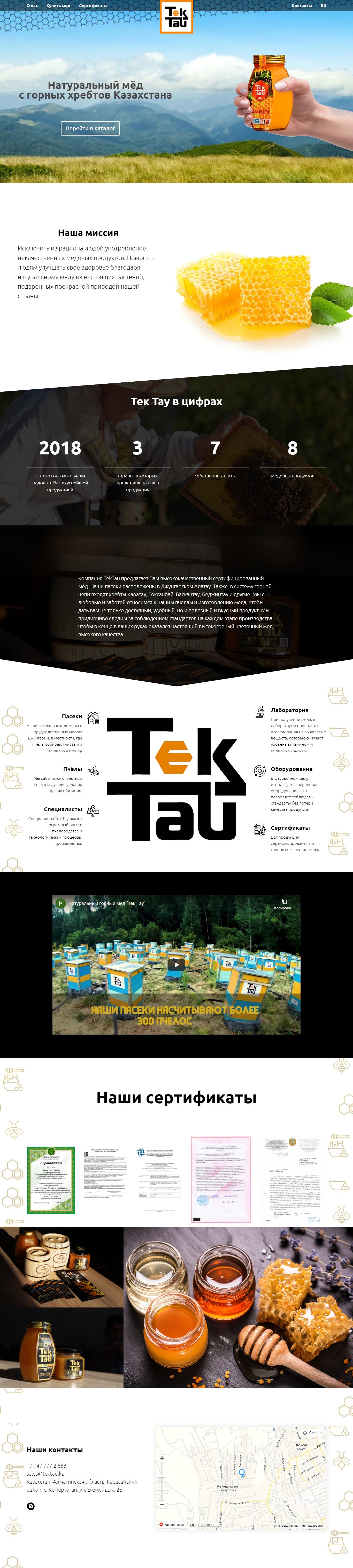 Разработка интернет-магазина медовой продукции Tektau