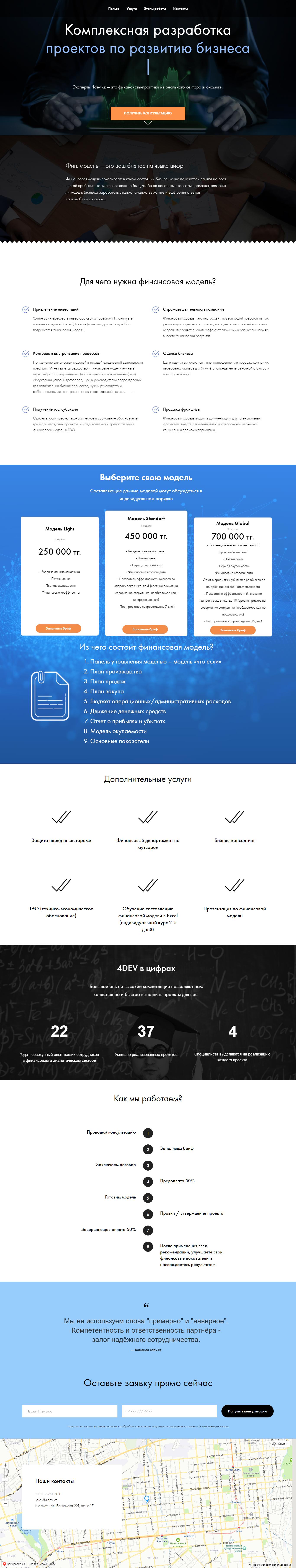 """Работабка сайта для rомплексной разработки проектов по развитию бизнеса """"4dev"""""""