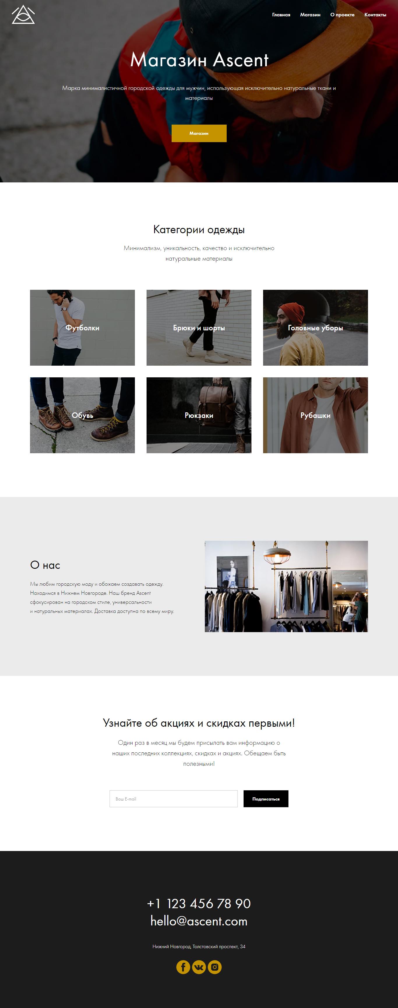 """Разработка интернет-магазина городской одежды для мужчин """"Ascent"""""""