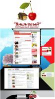 Реклама коттеджного посёлка «Вишнёвый» в поисковых системах и тематических ресурсах