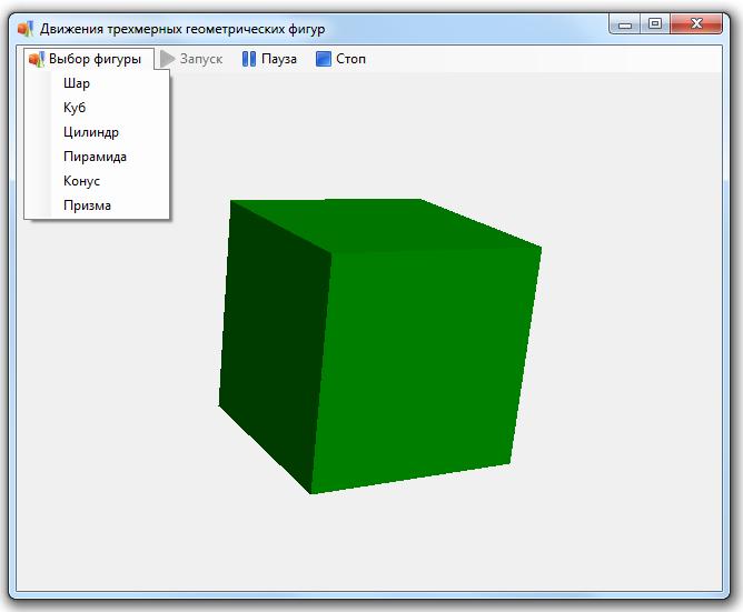 Программа отображающая движения трехмерных геометрических фигур