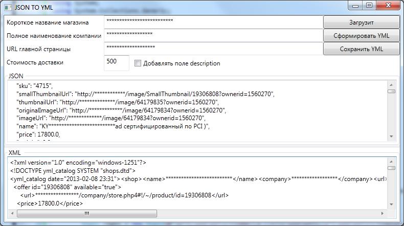 Конвертер JSON в YML (XML формат для Яндекс.Маркета)
