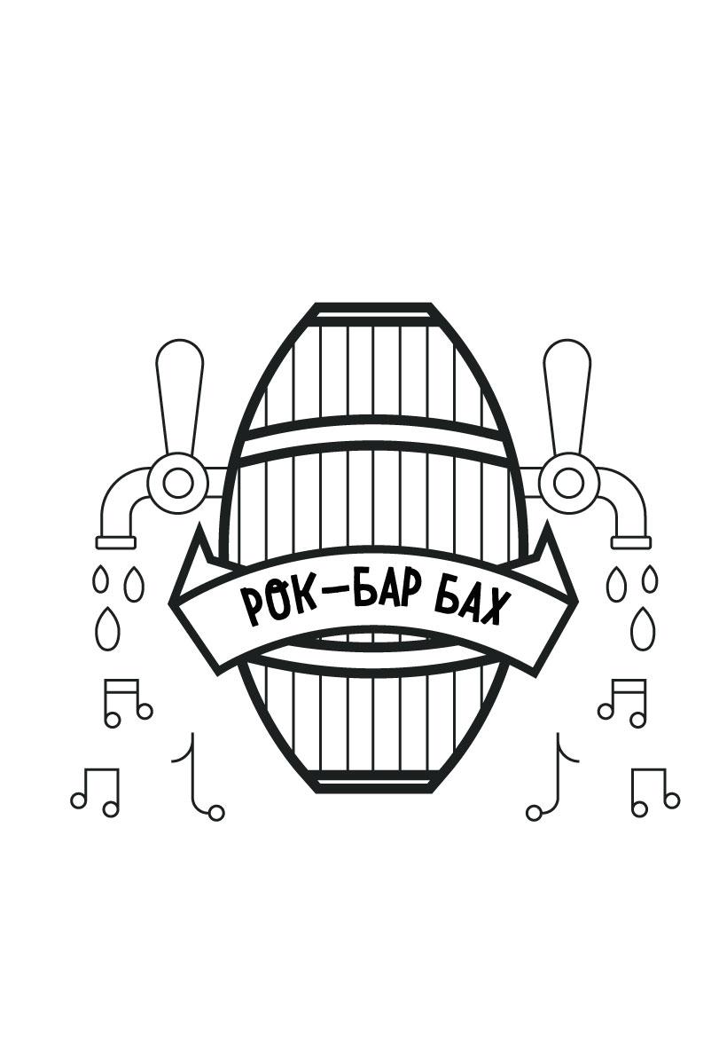 "Разработать логотип и вывеску рок-бару ""Бах"" фото f_53359b05d5f311d0.jpg"