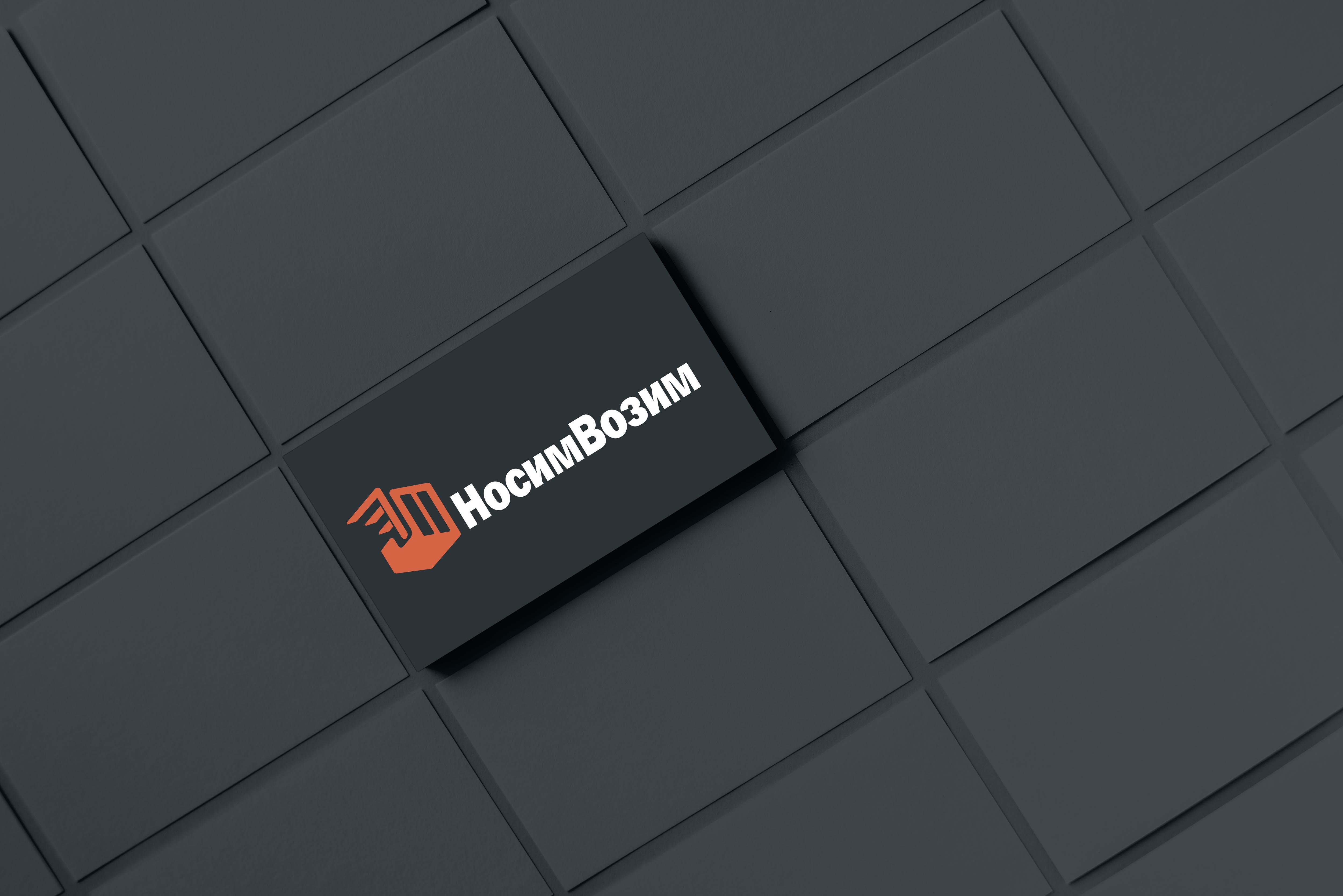 Логотип компании по перевозкам НосимВозим фото f_1165cfa7e05d8c97.jpg