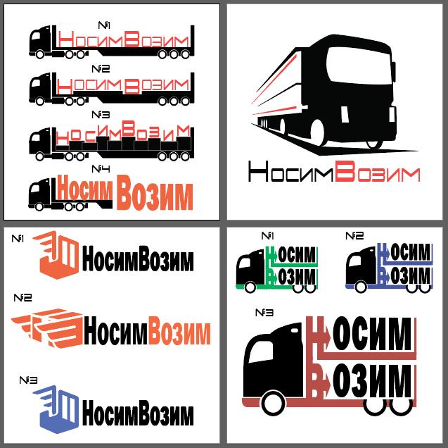 Логотип компании по перевозкам НосимВозим фото f_6525cfa7df272e27.png