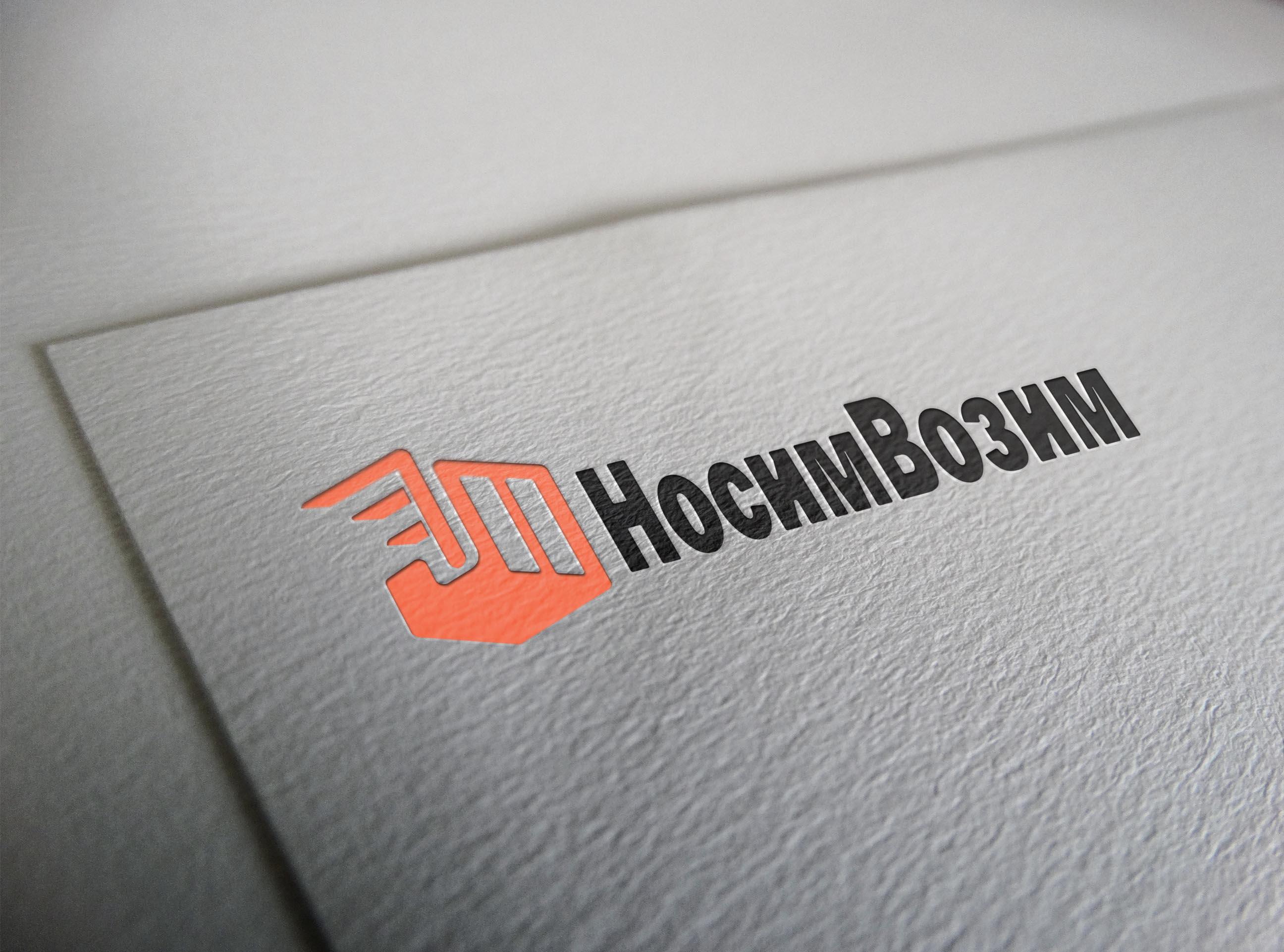 Логотип компании по перевозкам НосимВозим фото f_6985cfa7e11626e3.jpg