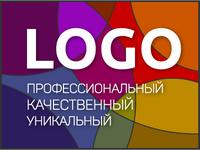 Дизайн уникального логотипа. Без предоплаты!!! 3 варианта лого (logo) на выбор.