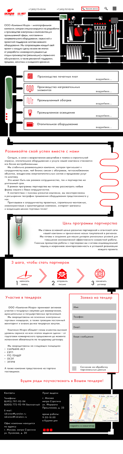 Дизайн сайта-визитки компании фото f_6005d2501cd0155f.jpg