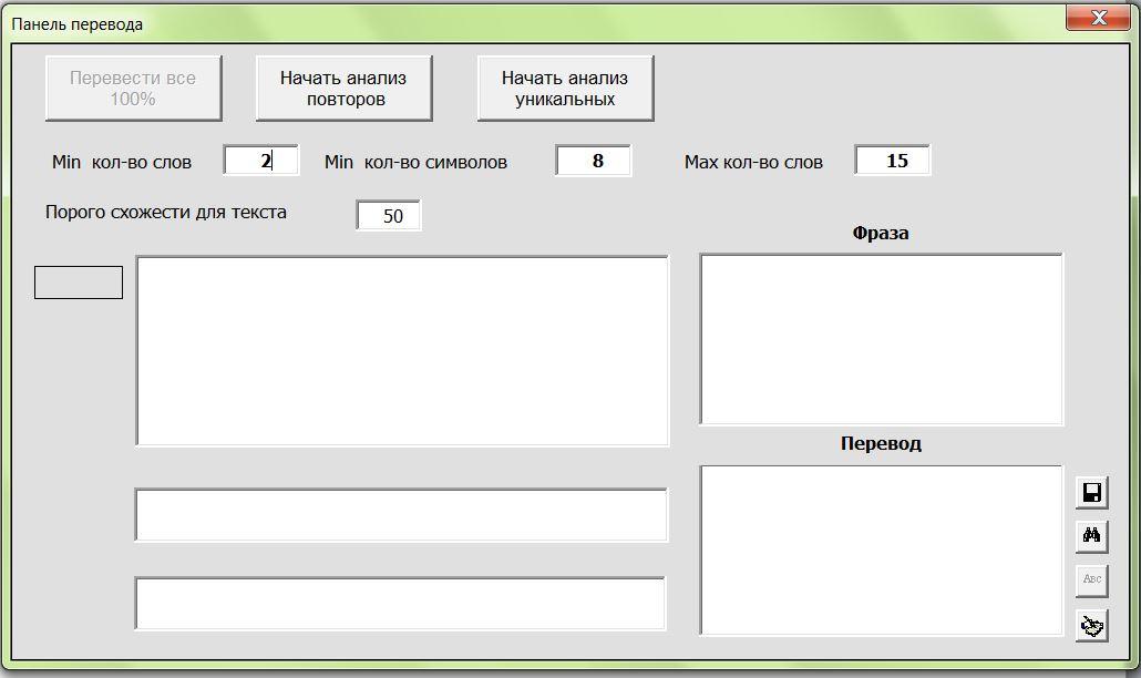 Панель перевода для MS Word