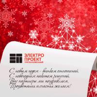 Новогодняя открытка для ЭлектроПроект