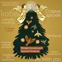 Новогодняя открытка МТТ