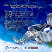Новогодняя открытка для Ирбис