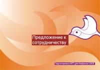 Презентация услуги «МТТ»