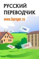 Русский переводчик