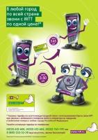 Плакат МТТ