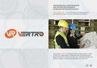 Флэш-презентация услуг компании VERTRO