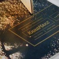 Буклет для Киномакс