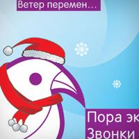 Новогодний плакат МТТ
