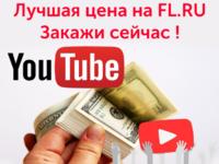 АКЦИЯ! 12 000 просмотров на youtube за 600 рублей! С ГАРАНТИЕЙ ОТ СПИСАНИЯ И...