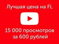 10 000 ЖИВЫХ просмотров на youtube ( С гарантией от списаний )