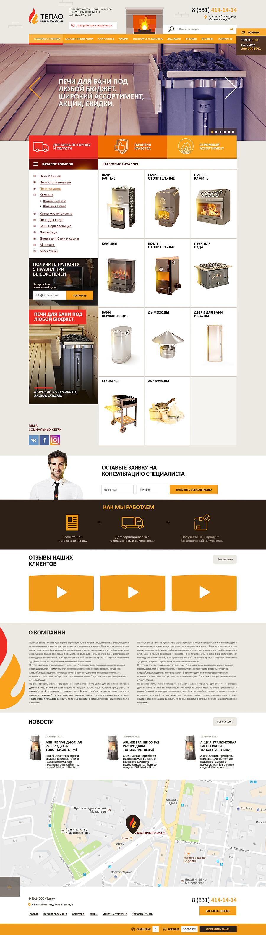 Тепло | Интернет-магазин каминов