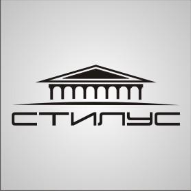 """Логотип ООО """"СТИЛУС"""" фото f_4c41d2b5065d2.jpg"""
