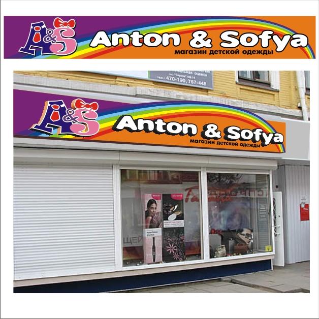 Логотип и вывеска для магазина детской одежды фото f_4c83e06ee23f8.jpg