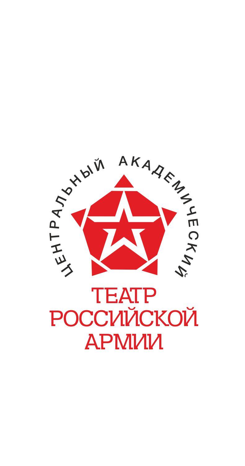 Разработка логотипа для Театра Российской Армии фото f_079588bb51fb892a.jpg