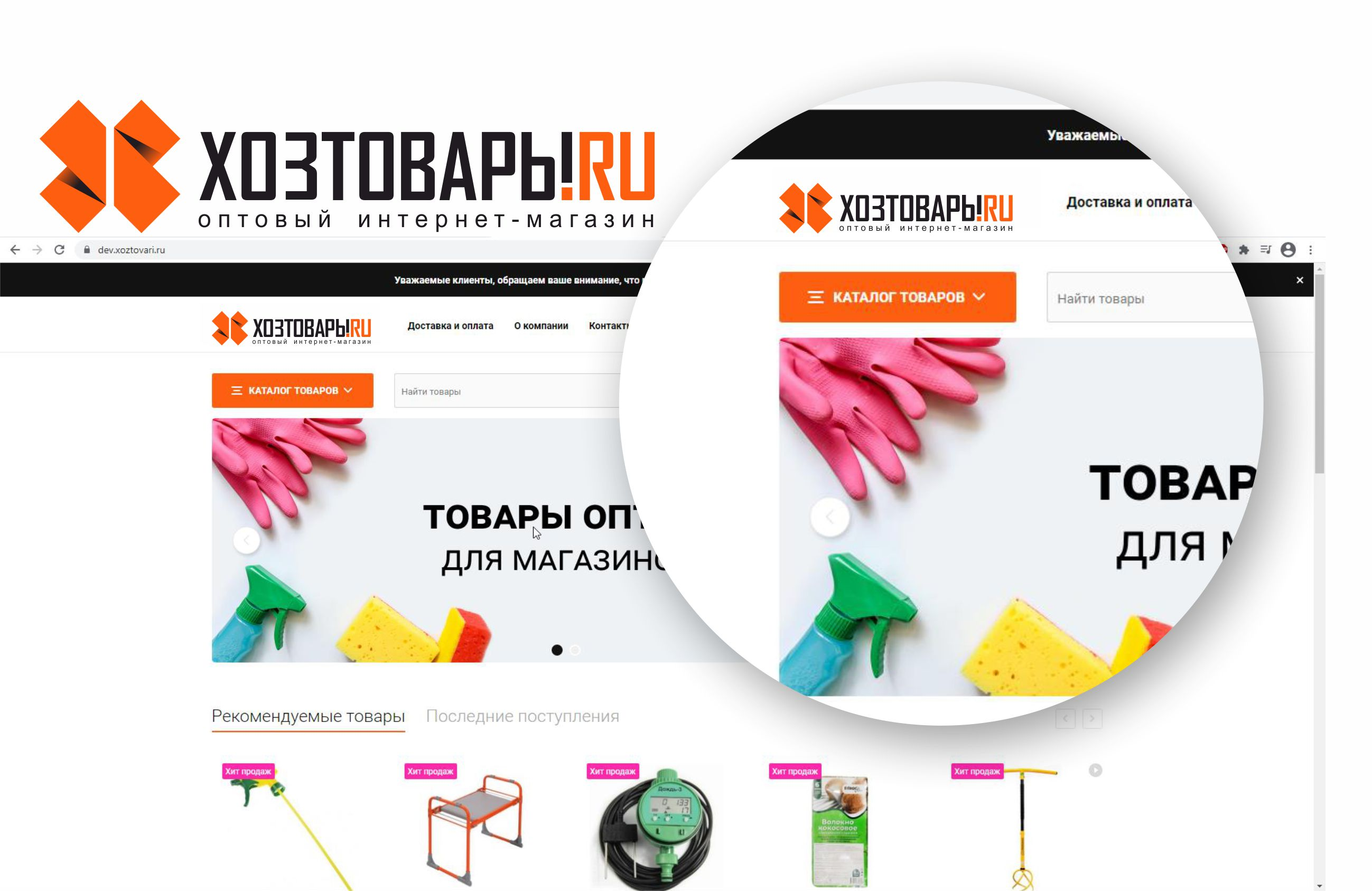 Разработка логотипа для оптового интернет-магазина «Хозтовары.ру» фото f_42560718f1e4d9ae.jpg