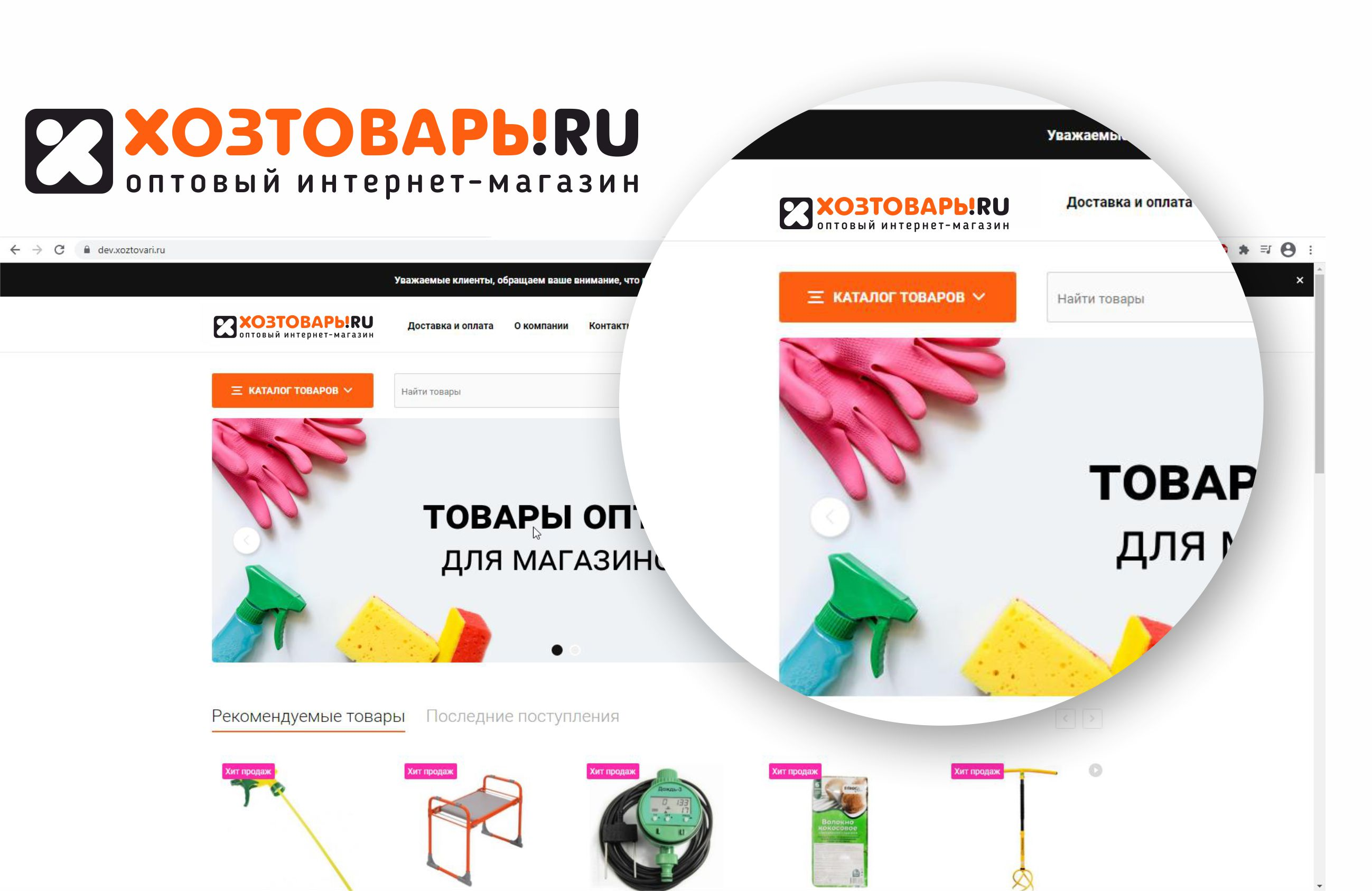 Разработка логотипа для оптового интернет-магазина «Хозтовары.ру» фото f_954606cd6b8ef16b.jpg
