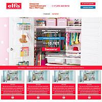 Салон по проектированию и продаже шведских систем хранения