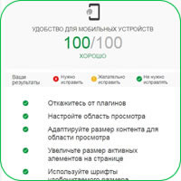Удобство для мобильных устройств