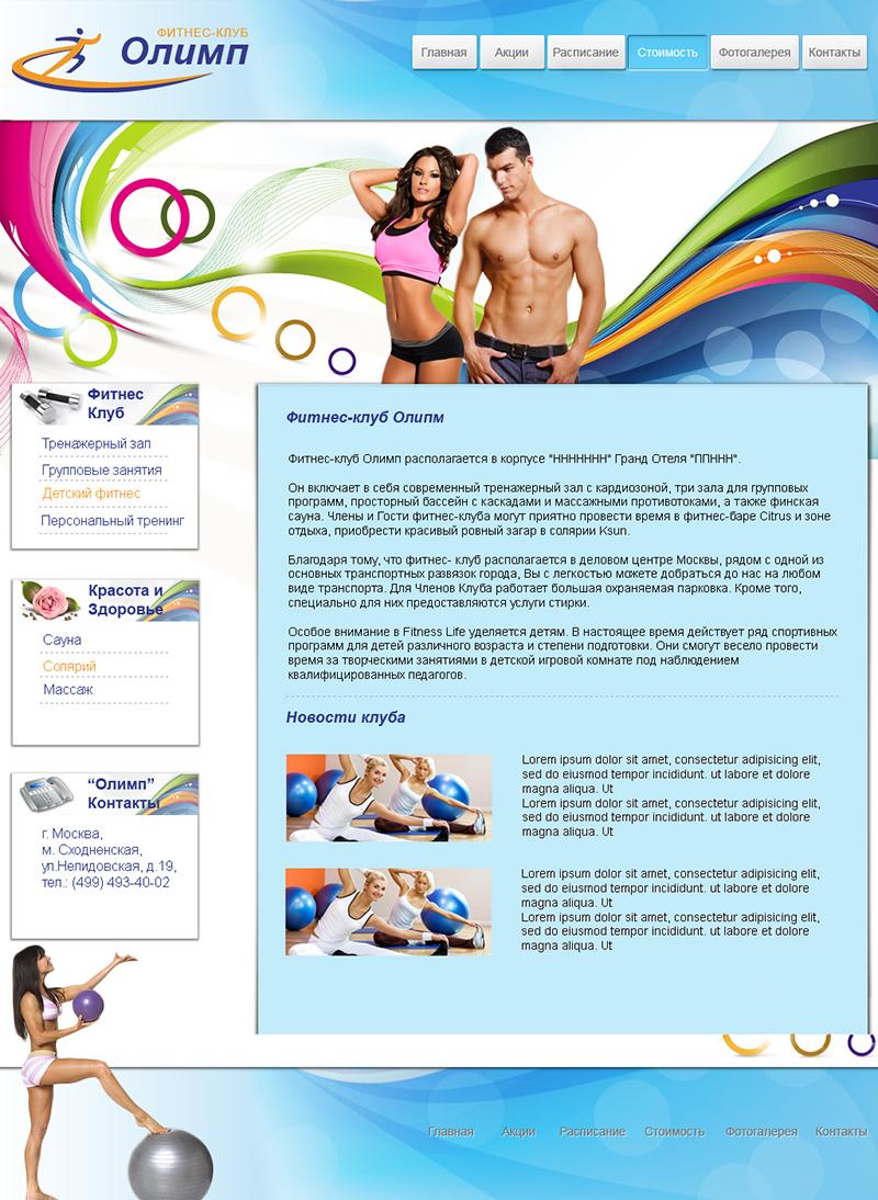 Сайт-визитка фитнес центра
