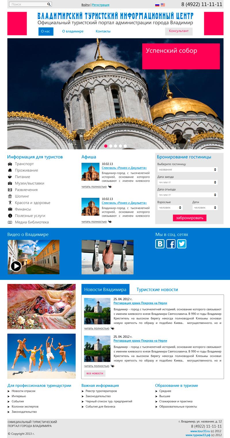 Информационный портал города