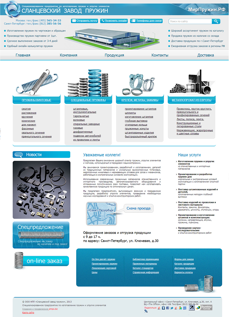 Сайт-визитка завода