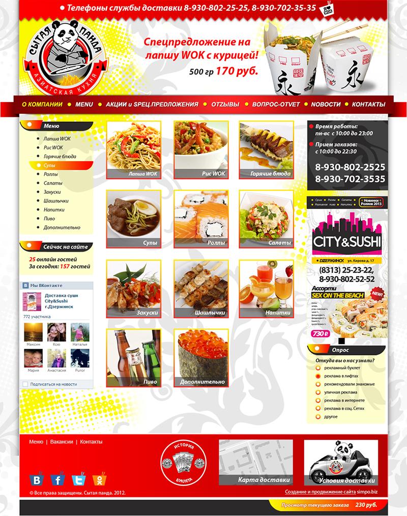 Сайт суши-бара с онлайн заказом