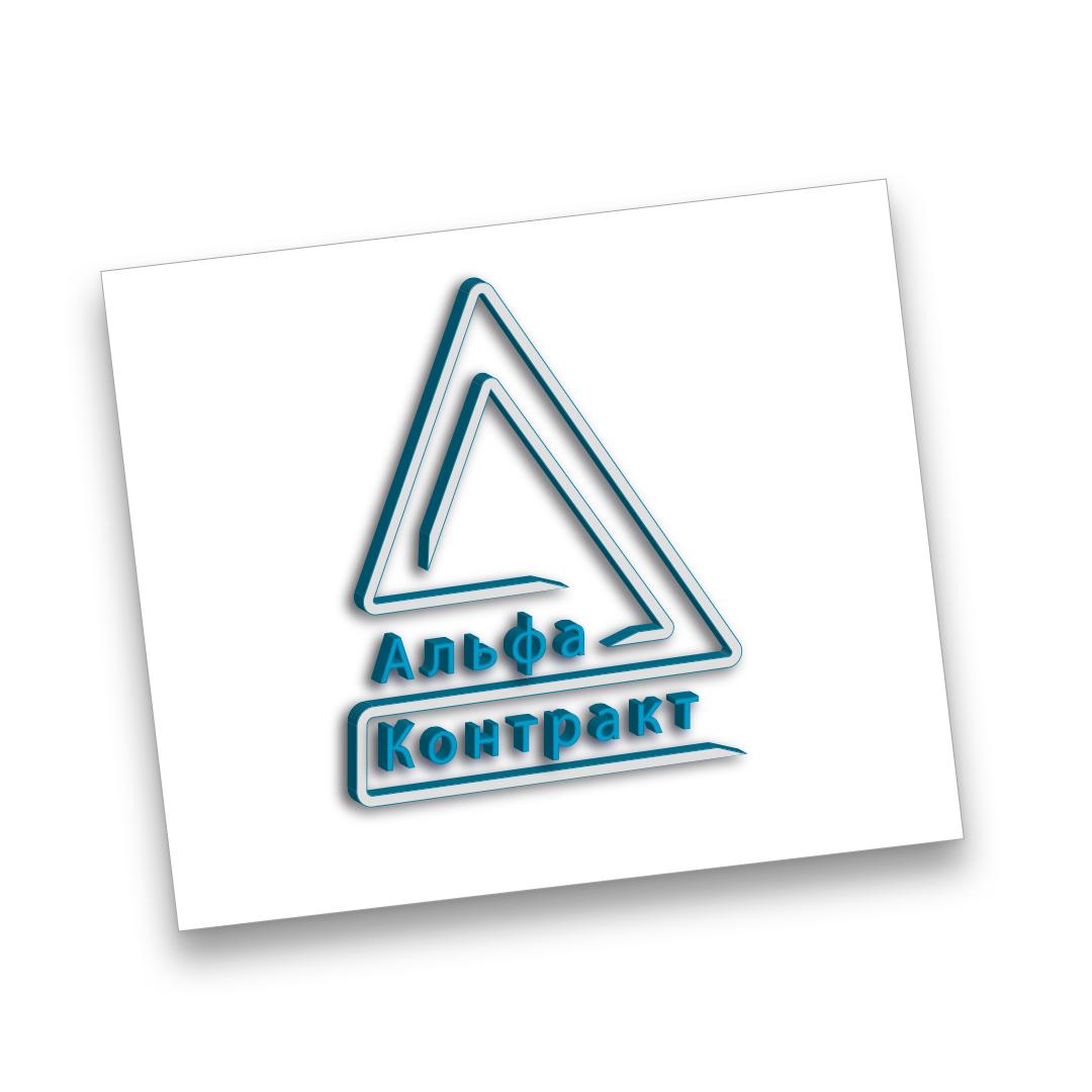 Дизайнер для разработки логотипа компании фото f_0285bf987d3645b4.jpg
