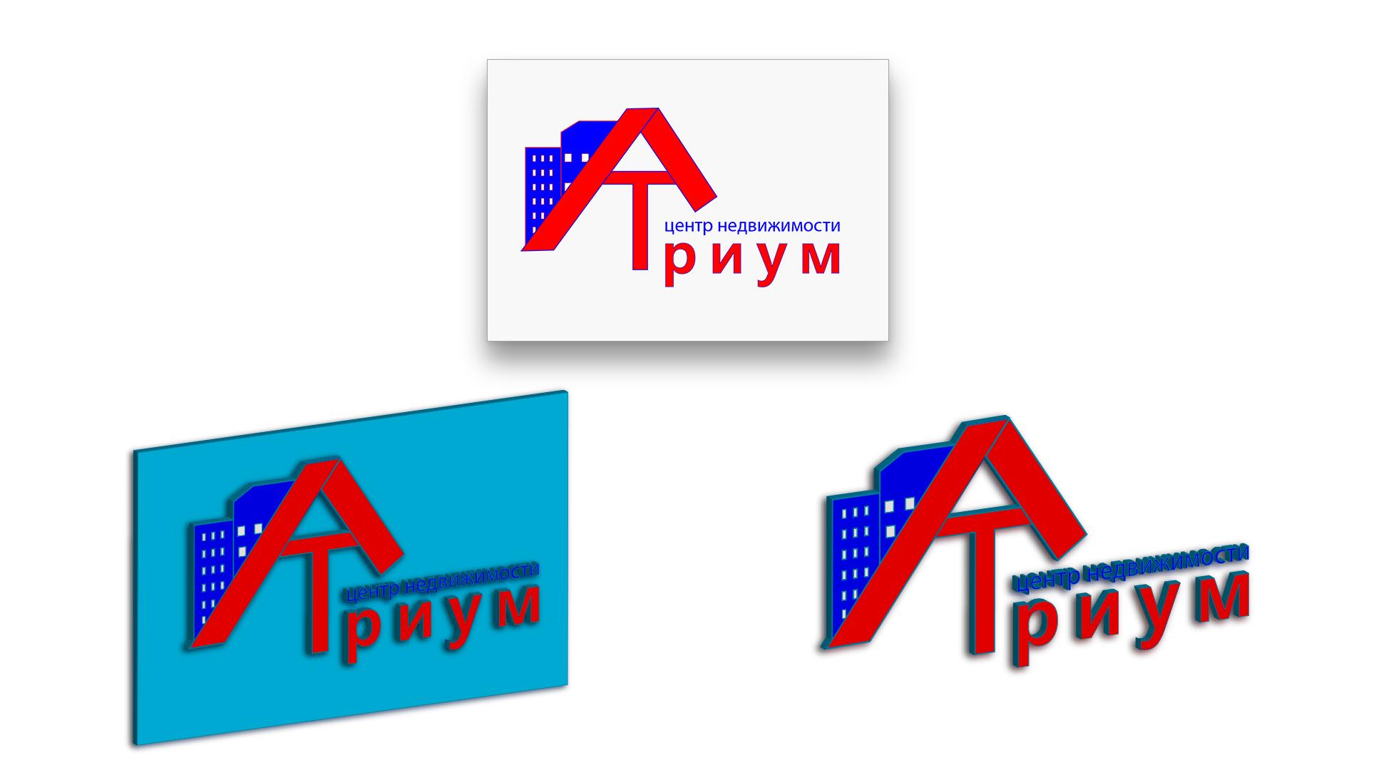 Редизайн / модернизация логотипа Центра недвижимости фото f_1475bc3dd620bad6.jpg