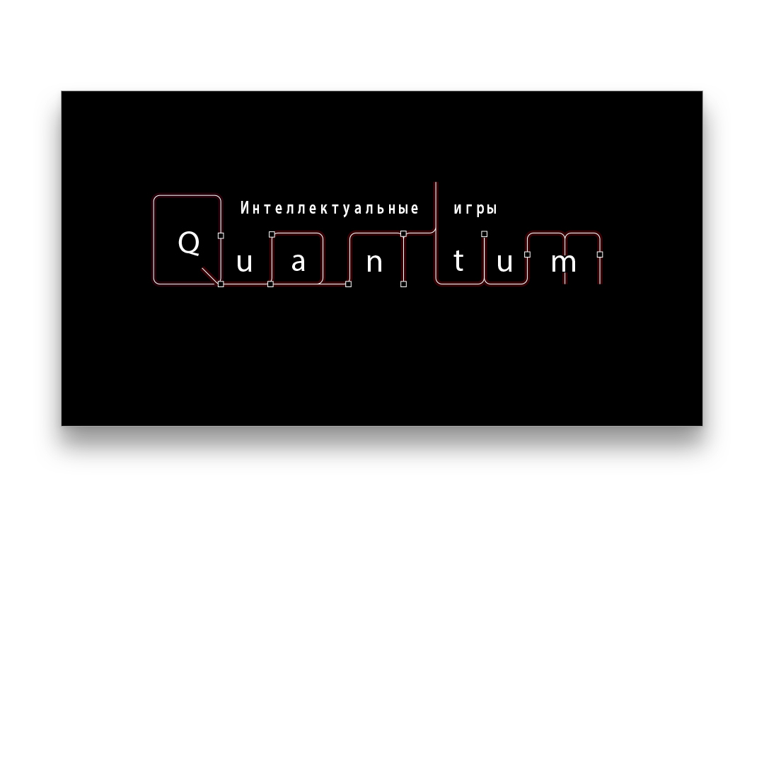 Редизайн логотипа бренда интеллектуальной игры фото f_2285bc28afb4c2e3.jpg